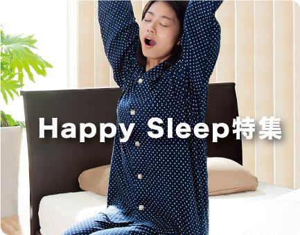 HappySleep特集