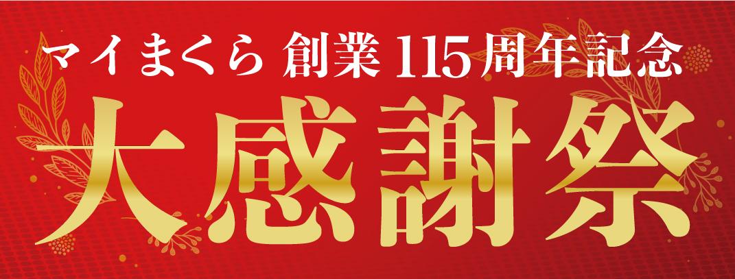 115周年祭