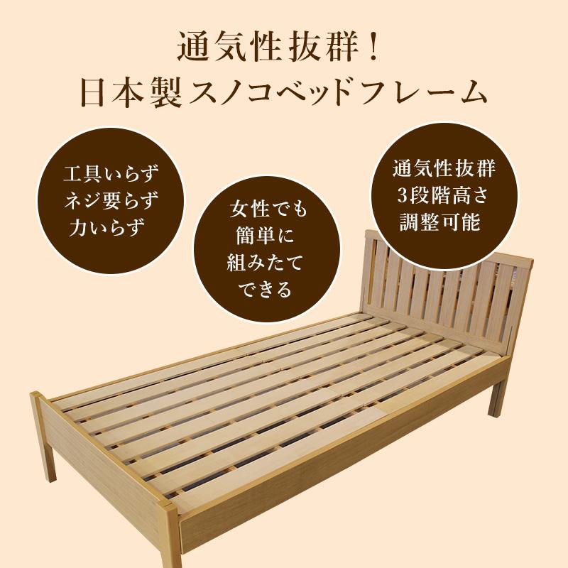 通気性抜群!日本製すのこベッドフレーム,工具要らずネジ要らず,力要らず,女性でも簡単に組み立て,通気性抜群3段階高さ調整可能