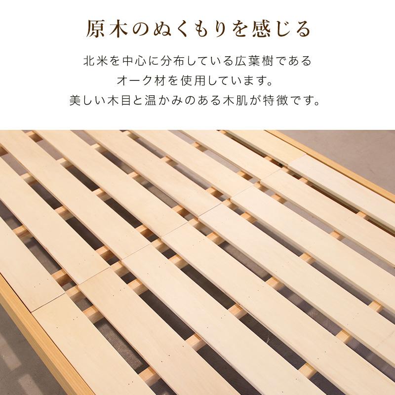 ベッドにはオーク材を使用,美しい木目と温かみのある木肌が特徴です