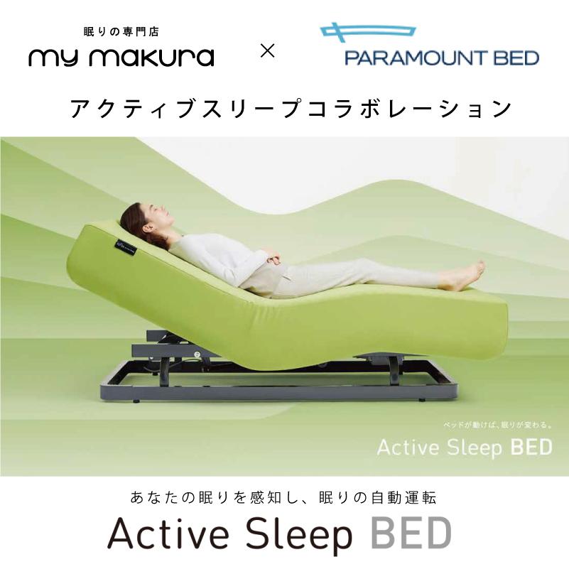 値段 ベッド アクティブ スリープ