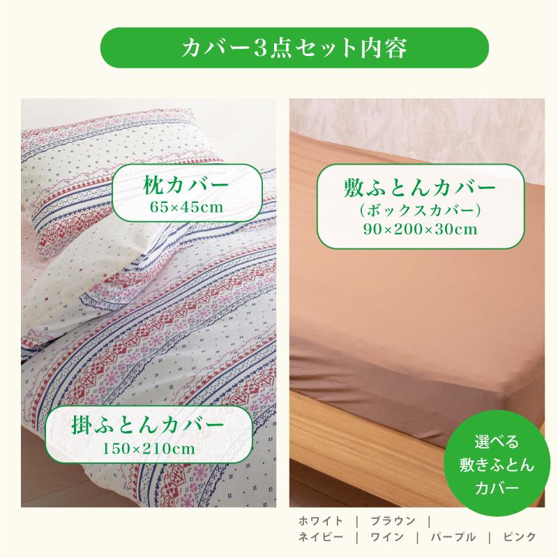枕カバー、敷きふとんカバー、掛けふとんカバー