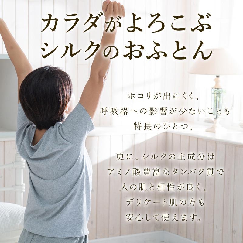 洗えるニット真綿ふとん。身体が喜ぶシルクのおふとん。ホコリが出にくく、呼吸器への影響が少ないことも特徴のひとつ。更に、シルクの主成分はアミノ酸豊富なタンパク質で人の肌と相性が良く、デリケート肌の方も安心して使えます。