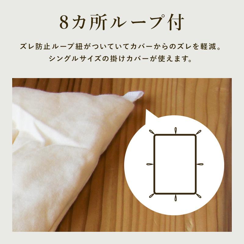 洗えるニット真綿ふとん。8カ所ループ付き。ズレ防止ループ紐がついていてカバーからのズレを軽減。シングルサイズの掛けカバーが使えます。