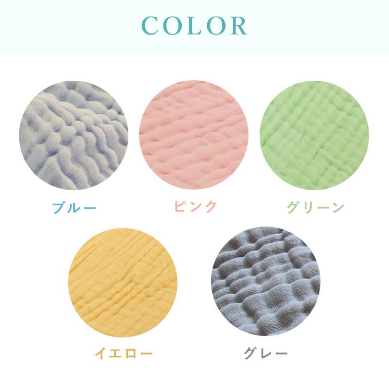 カラー-ブルー、ピング、グリーン、イエロー、グレー-わた雲がーゼケット水洗い6重ガーゼ