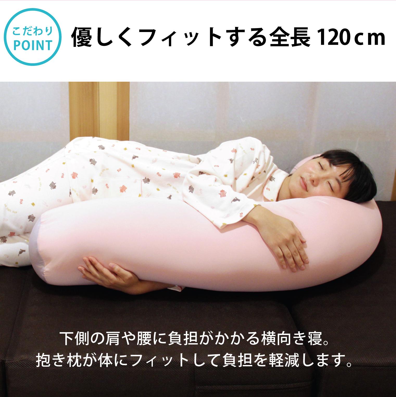 ロング抱き枕