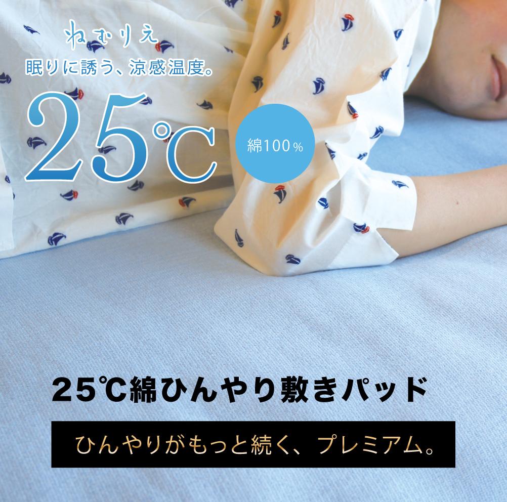 ひんやり敷きパッドに寝ている女性