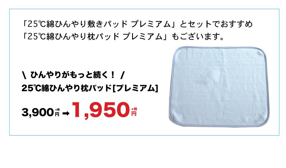 ひんやり枕パッド画像