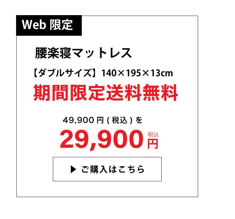 WEB限定マットレス19900円ダブルサイズ
