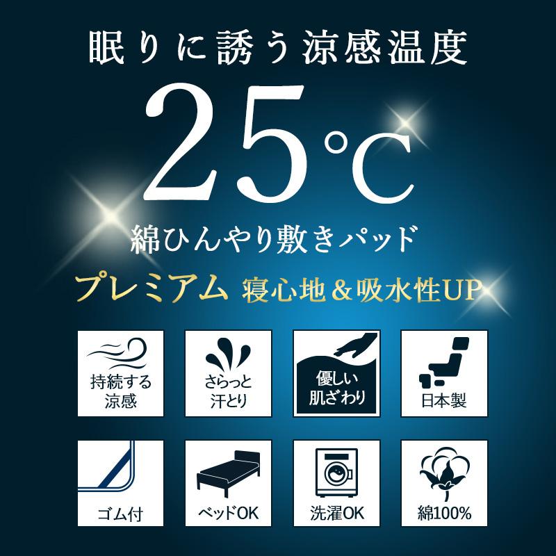 眠りに誘う涼感温度25℃-持続する涼感-さらっと汗とり-優しい肌触り-日本製-ゴム付き-ベッドOK-洗濯OK-綿100%--ひんやり敷きパッドプレミアム
