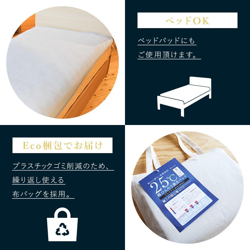ベッドOK。Eco包装でお届け。ひんやり敷きパッドプレミアム