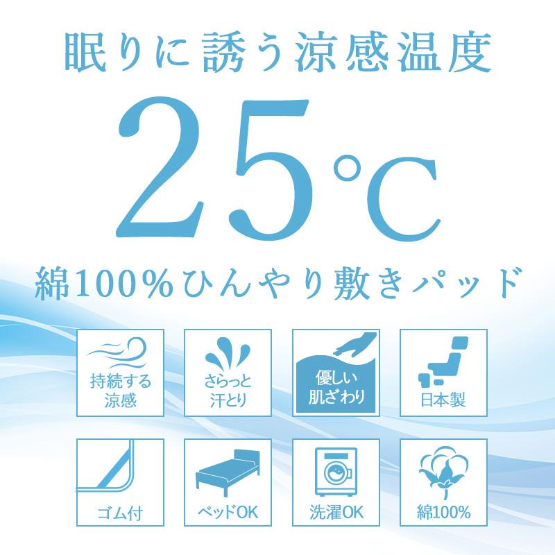 眠りに誘う涼感温度25℃-持続する涼感-さらっと汗とり-優しい肌触り-日本製-ゴム付き-ベッドOK-洗濯OK-綿100%-25℃綿ひんやりプレサーモ敷パッド