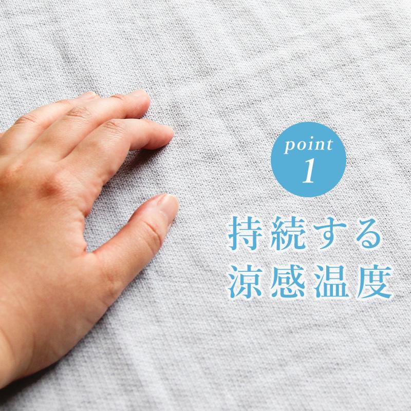 持続する涼感温度-25℃綿ひんやりプレサーモ敷パッド