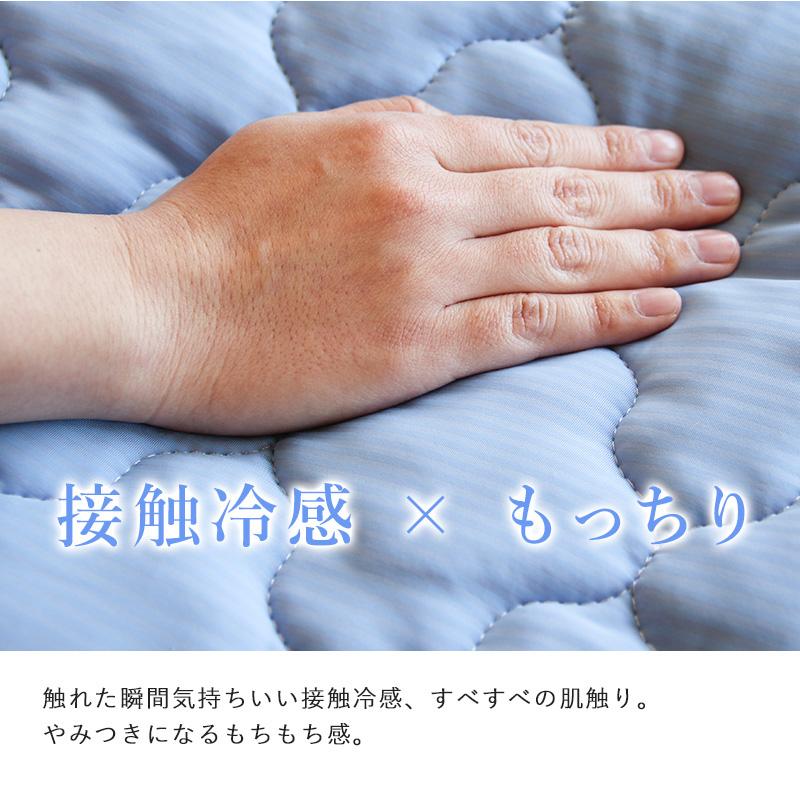 接触冷感×もっちり。触れた瞬間気持ち良い接触冷感。すべすべの肌触り。病みつきになるもちもち感。もっちりクール敷パッド