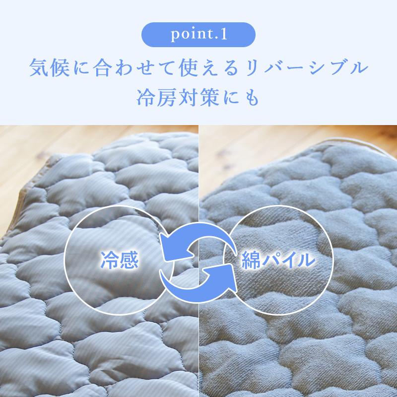 気候に合わせて使えるリバーシブル冷房対策にも。冷感×綿パイル。もっちりクール敷パッド