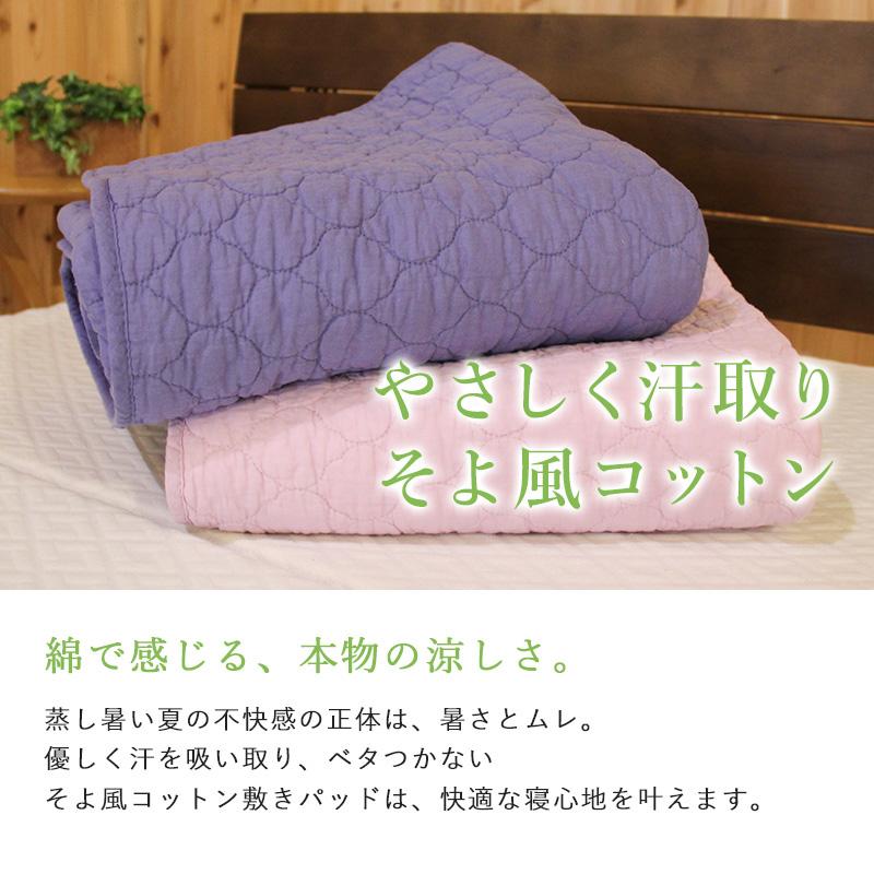優しく汗とり。綿で感じる、本物の涼しさ。蒸し暑い夏の不快感の正体は、暑さとムレ。優しく汗を吸い取り、ベタつかない。快適な寝心地をかなえます。そよ風コットン水洗い敷きパッド