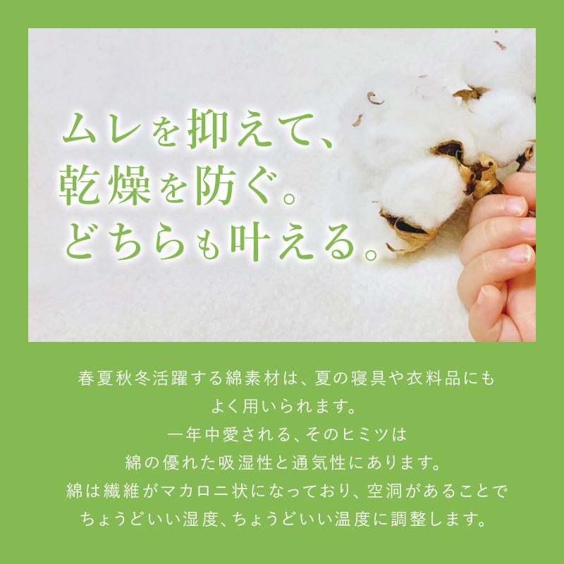 ムレを抑えて乾燥を防ぐ。どちらも叶える。そよ風コットン水洗い敷きパッド
