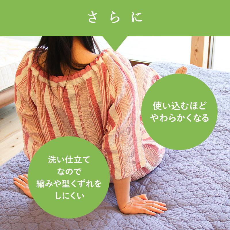 使い込むほどやわらかくなる。洗仕立てなので縮や型崩れしにくい。そよ風コットン水洗い敷きパッド