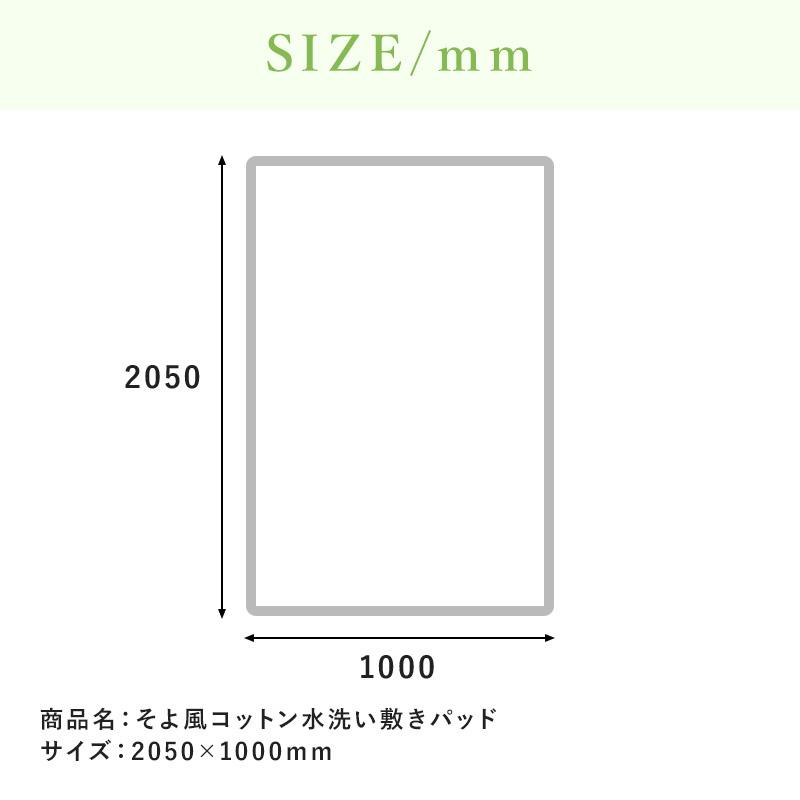 サイズ-そよ風コットン水洗い敷きパッド