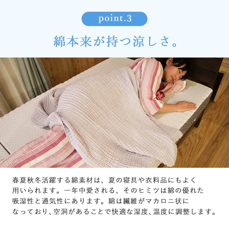 メン本来が持つ涼しさ。春夏秋冬活躍する綿素材は、夏の寝具や衣料品にもよく用いられます。一年中愛される、その秘密は綿の優れた吸湿性と通気性にあります。綿は繊維がマカロニ状になっており、空洞があることで快適な湿度、温度に調整します。わた雲ガーゼハーフケット水洗い6重ガーゼ