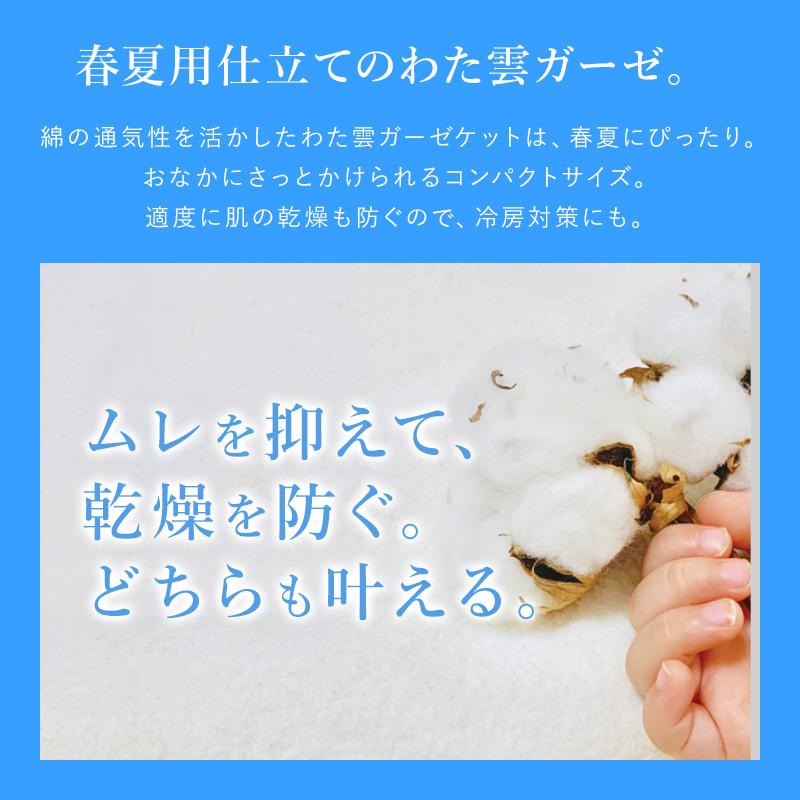 春夏用仕立ての綿雲ガーゼ。綿の通気性を生かしたわた雲ガーゼケットは春夏にぴったり。適度に肌の乾燥も防ぐので冷房対策にも。ムレを浅て乾燥を防ぐ。どちらも叶える。わた雲ガーゼハーフケット水洗い6重ガーゼ