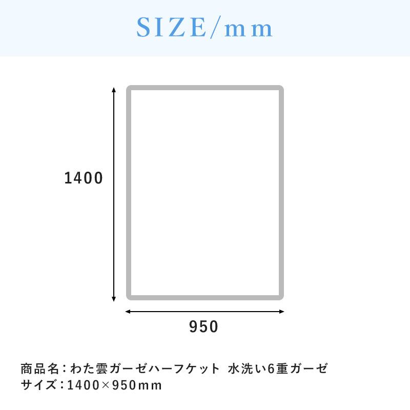 ハーフサイズ1400×950mm-わた雲ガーゼハーフケット水洗い6重ガーゼ