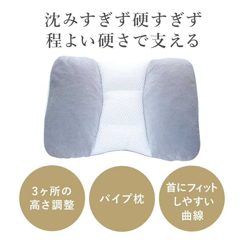 3箇所の高さ調整。パイプ枕。首にフィットしやすい曲線。しっかり支える調整枕