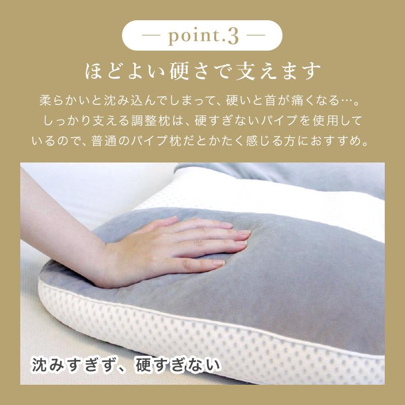 ほどよい硬さで支えます。柔らかいと沈み込んでしまって硬いと首が痛くなる…。しっかり支える調整枕は硬すぎないパイプを使用しているので普通のパイプ枕だと硬く感じる方におすすめ。しっかり支える調整枕
