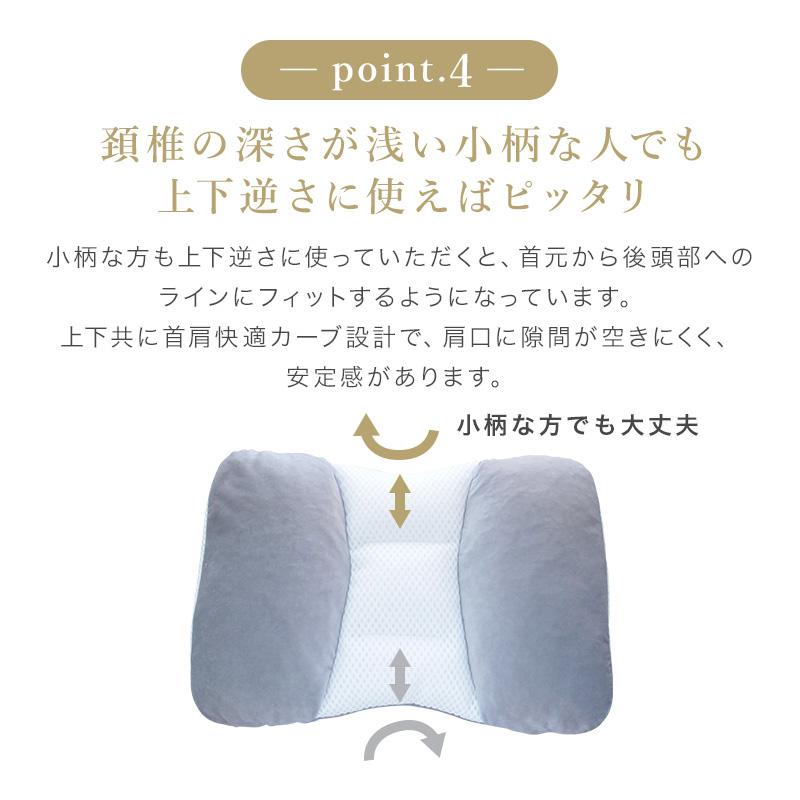 頸椎の深さが浅い小柄な人でも上下逆さに使えばぴったり。小柄な方も上下逆さに使っていただくと首元から後頭部へのラインにフィットするようになっています。上下共に首肩快適カーブ設計で、肩口に隙間が空きにくく、安定感があります。しっかり支える調整枕