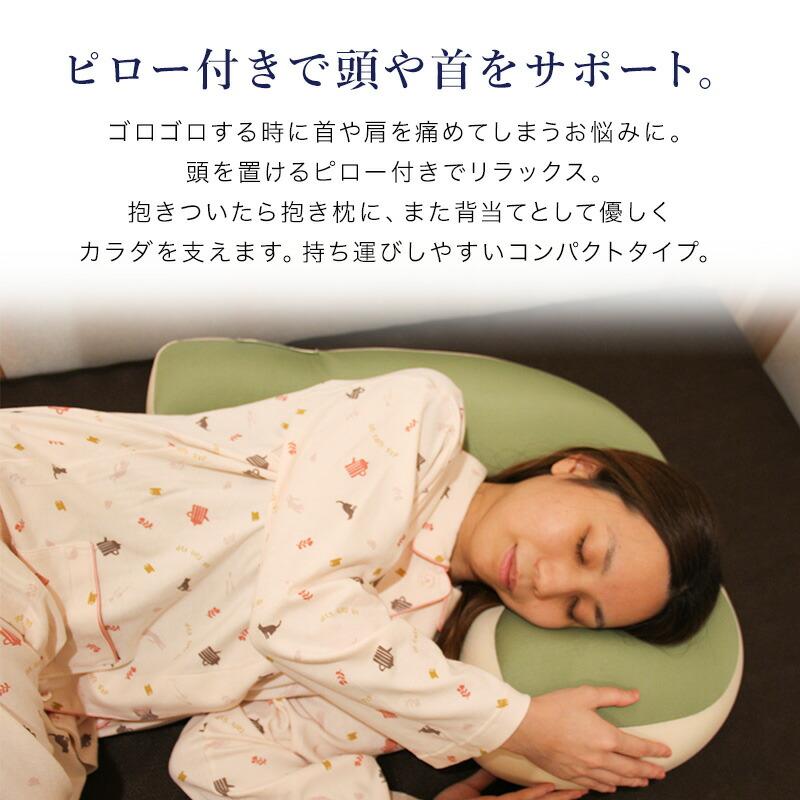 ピロー付きで頭や首をサポート。ゴロゴロする時に首や肩を痛めてしまうお悩みに。頭を置けるピロー付きでリラックス。抱きついたら抱き枕に。また背当てとして優しく体を支えます。持ち運びしやすいコンパクトタイプ。