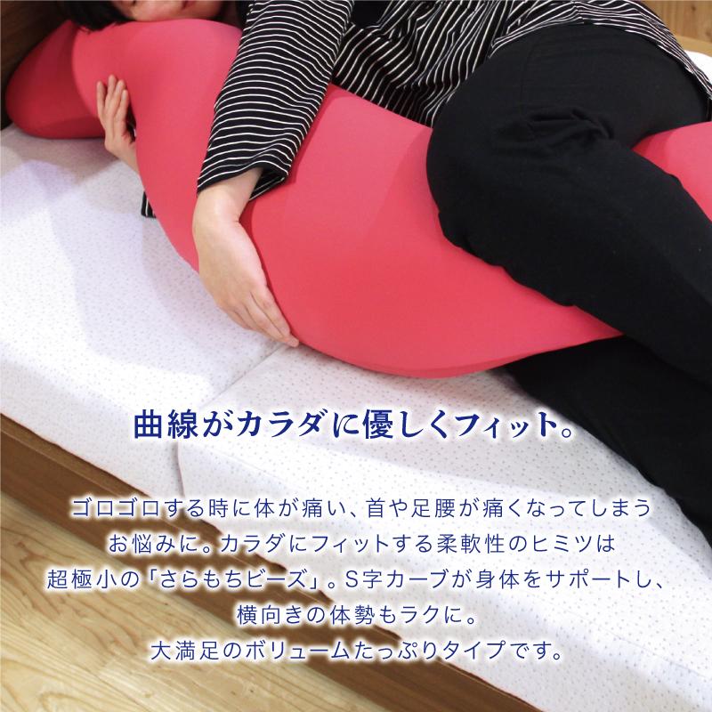 S字ボリューム抱き枕。ゴロゴロする時に体が痛い、首や足腰が痛くなってしまう お悩みに。カラダにフィットする柔軟性のヒミツは 超極小の「さらもちビーズ」。S字カーブが身体をサポートし、 横向きの体勢もラクに。 大満足のボリュームたっぷりタイプです。