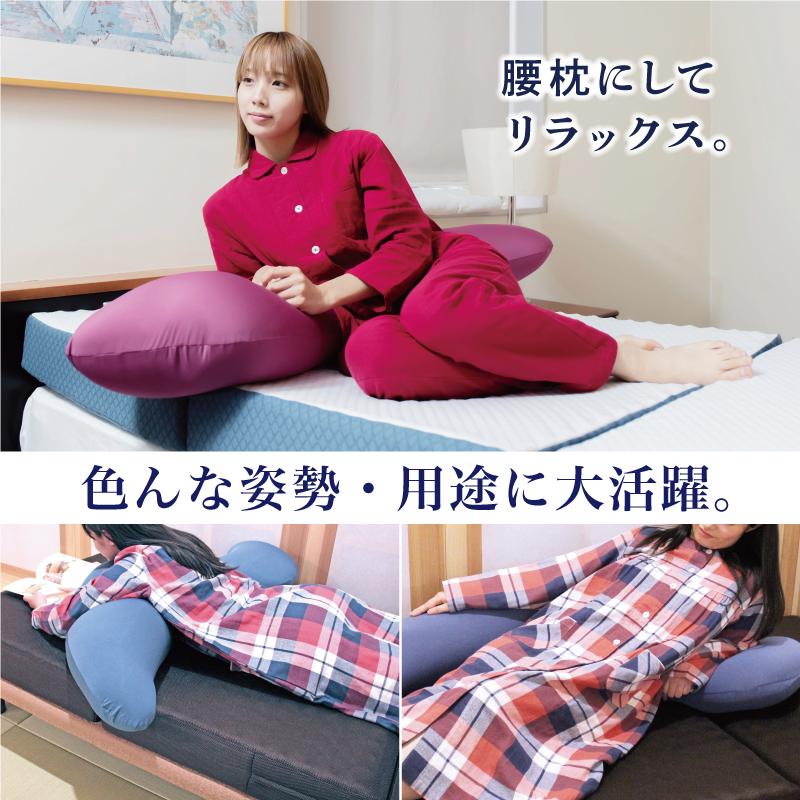 S字ボリューム抱き枕。腰枕にして リラックス。
