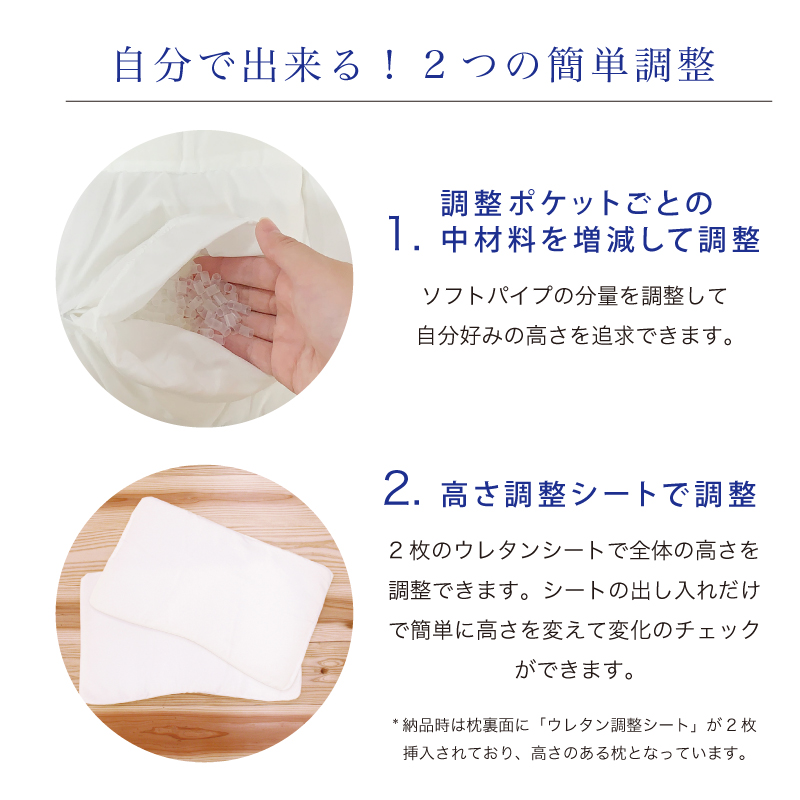 調整ポケットには適材適所の 2種類の中材を採用。-最適な寝心地を作るために2種類の中材を使用しています。 高さの調整にはしっかり高さを作れる「ソフトパイプ」を。 適度な支えを作り、通気性も抜群です。 上層部には首肩への負担を軽減できる「粒わた」を。 柔らかい肌触りで体に優しくフィットします。-首肩快適枕プレミアムネイビー