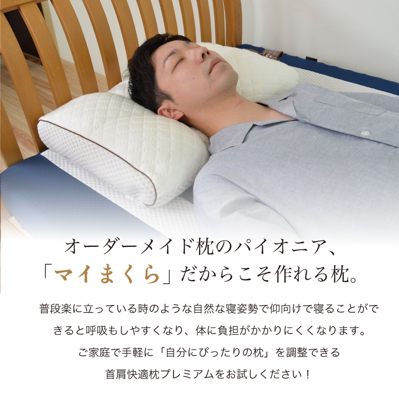 普段楽に立っている時のような自然な寝姿勢で仰向けで寝ることができると呼吸もしやすくなり、体に負担がかかりにくくなります。 ご家庭で手軽に「自分にぴったりの枕」を調整できる 首肩快適枕プレミアムをお試しください!-首肩快適枕プレミアムネイビー