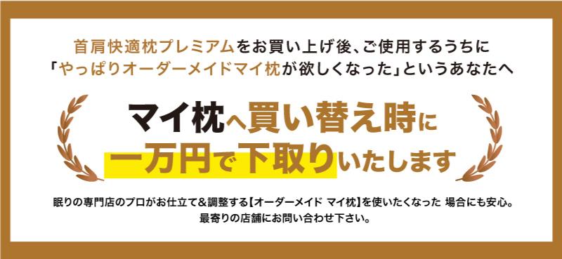 マイ枕へ買い替え時に1万円で下取りいたします。首肩快適枕プレミアムネイビー