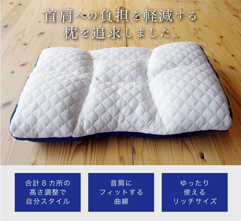オーダーメイド枕で培ってきた知識と技術、 今まで数十万人以上のお客様を測定した 寝姿勢のデータを分析して開発した ご自宅で・自分で簡単に 調整できる枕です。-セルフメイド枕 当店人気NO1-マイ枕へ買替え時1万円で下取り-首肩快適枕プレミアムネイビー