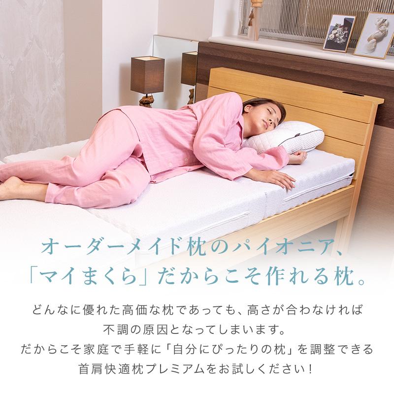 マイまくらだからこそ作れる枕です