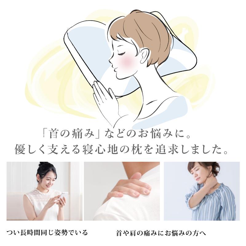 首の痛みにお悩みの方に。優しい寝心地の枕を追求しました。首に優しい調整枕
