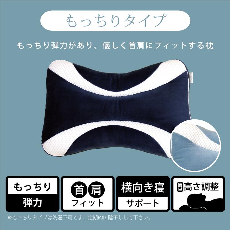 もっちりタイプ。もっちり弾力があり、優しく首肩にフィットする枕です。もっちり弾力。首肩フィット。横向き寝サポート。簡単高さ調整。もっちりタイプは洗濯不可です。定期的に陰干ししてください。首に優しい調整枕