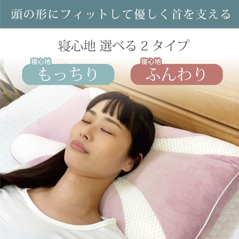 頭の形にフィットして優しく首を支える。寝心地選べる2タイプ