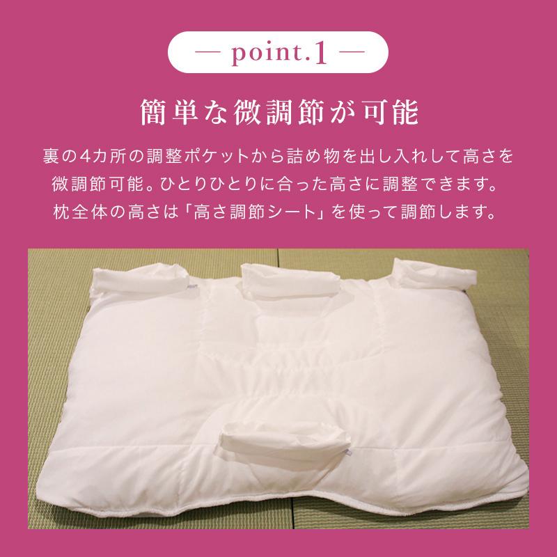 簡単な微調整が可能。裏の四箇所の調整ポケットから詰め物を出し入れして高さを微調整可能。一人一人に合った高さに調整できます。枕前端の高さは「高さ調整シート」を使って調整します。首肩快適枕シリーズ-寝返り美人枕