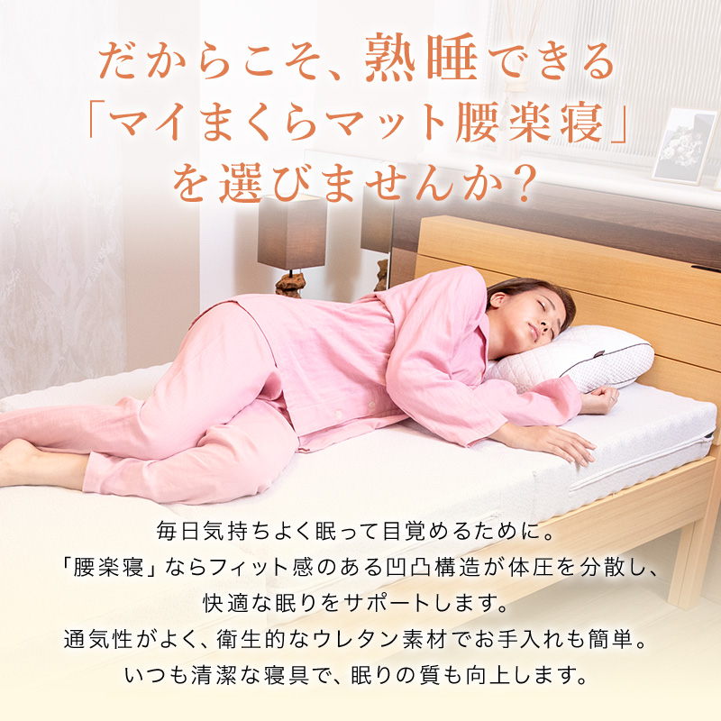 凹凸ウレタンが体圧分散して快適な寝心地を保ちます