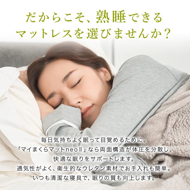 熟睡できるマットレスをお選びくださいマイまくらマットneo2