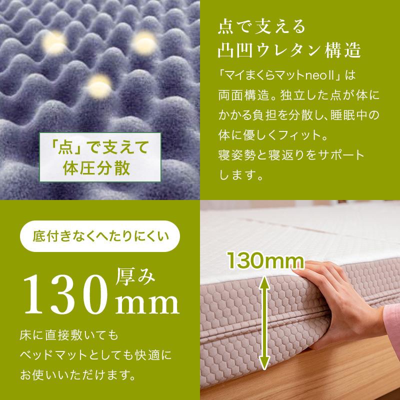 点で支える凸凹ウレタン構造-厚み13cm-マイまくらマットneo2