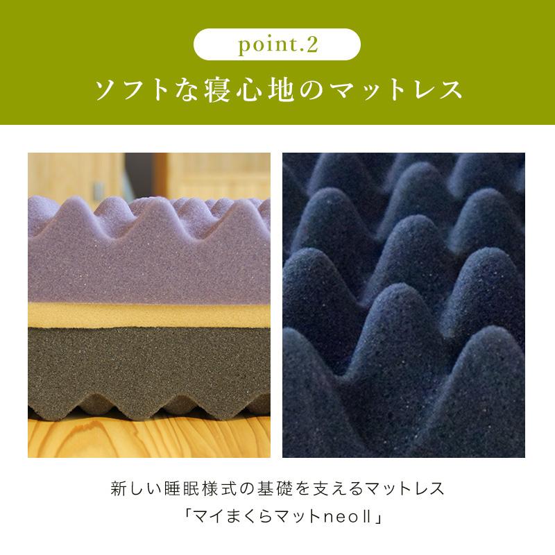 ソフトな寝心地のマットレスです。和室に敷いてもベッドマットとしても使えます。マイまくらマットneo2