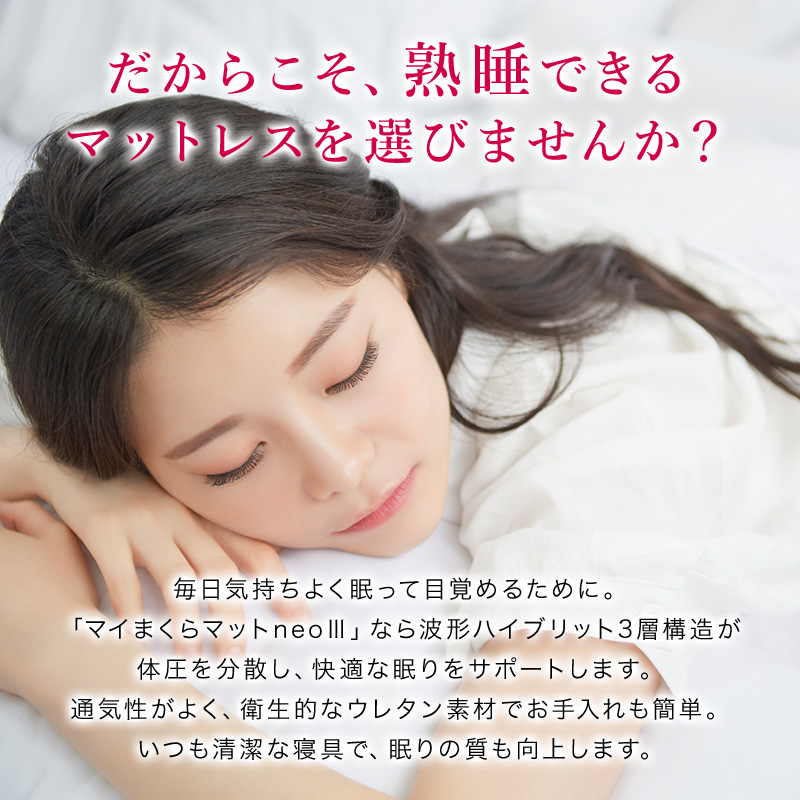 熟睡できるマットレスをお選びくださいマイまくらマットneo3
