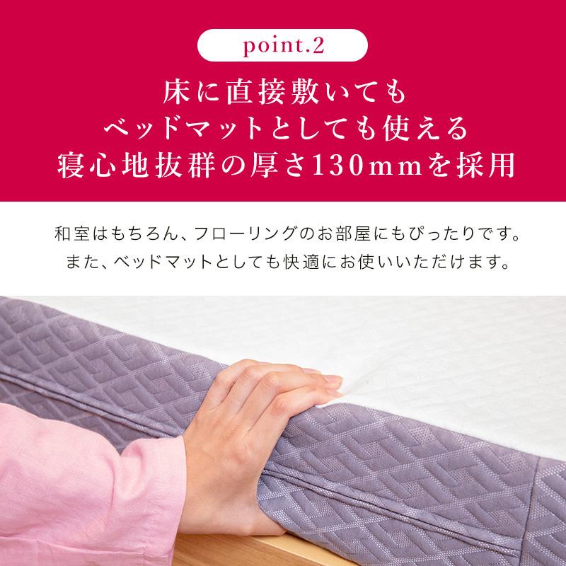 床に直接敷いてもベッドマットとしても使える寝心地抜群の厚さ13cm採用-マイまくらマットneo3