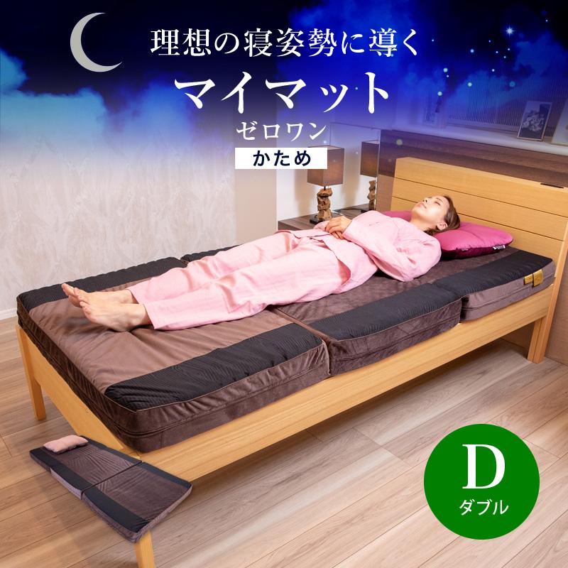 理想の寝姿勢に導くマイマットゼロワン01