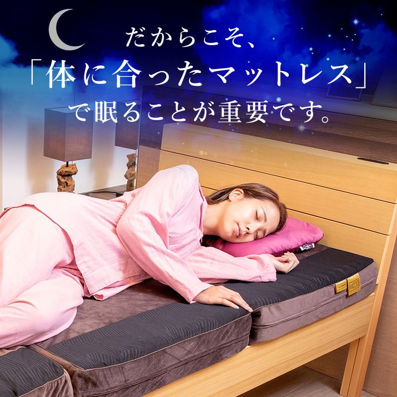 体にあったマットレスで眠ることが重要です