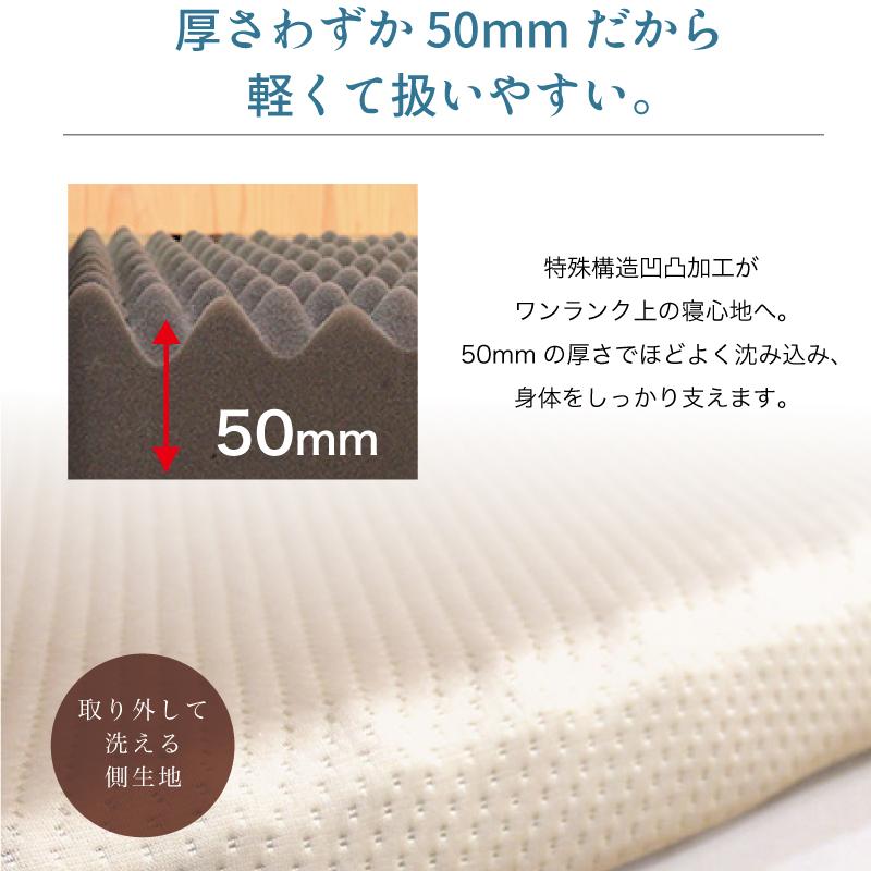 マイまくらマットN5-厚さわずか50mmだから 軽くて扱いやすい。特殊構造凹凸加工が ワンランク上の寝心地へ。 50mmの厚さでほどよく沈み込み、 身体をしっかり支えます。